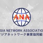 アジアネットワーク事業協同組合